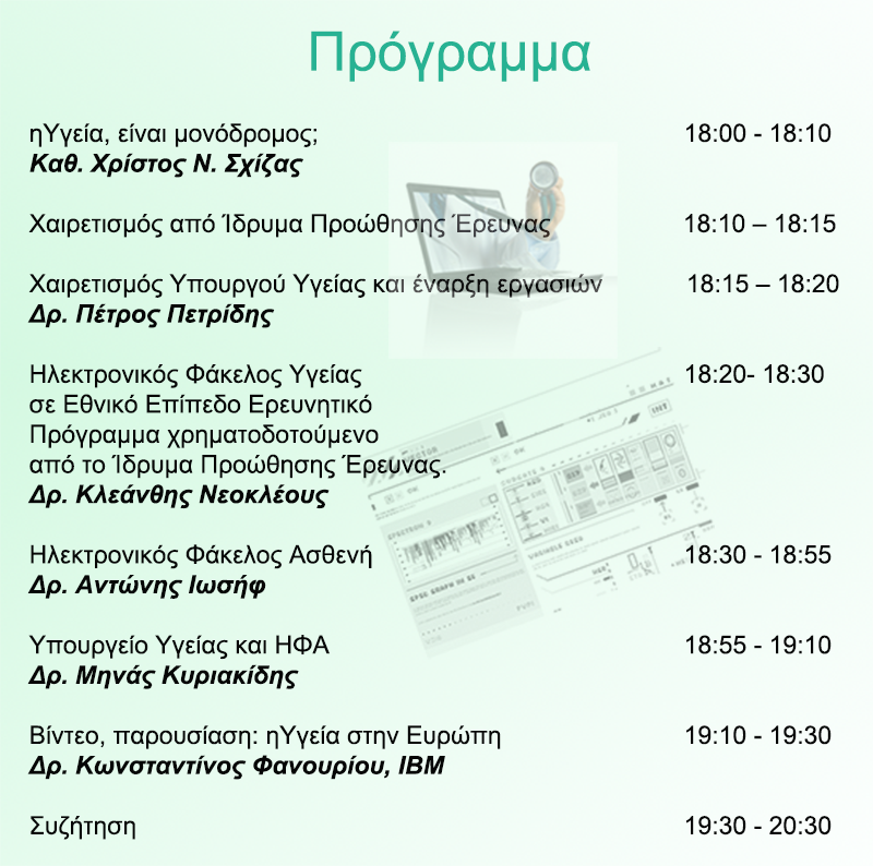 HFA-Workshop-program